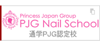 Princess Japan Groupe PJG Nail School